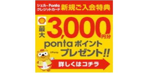 ☆シェル Pontaクレジットカード☆