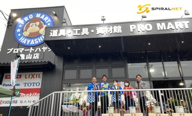 【イベントレポート】新規オープンのプロマートハヤシ亀山店に訪問!