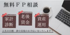 ☆FP面談☆