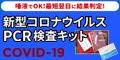 ☆新型コロナウイルス PCR検査キット☆