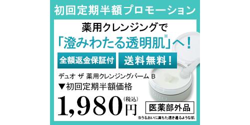 ☆〈DUO〉ザ 薬用クレンジングバームバリア☆